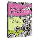 写给孩子们的禅绕画启蒙书(我的第一本禅绕画手绘书系列丛书)-W
