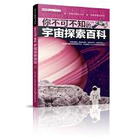 (全新版)学生探索书系・你不可不知的宇宙探索百科