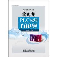 欧姆龙PLC应用100例 郑凤翼 电子工业出版社【店主推荐,品质无忧】