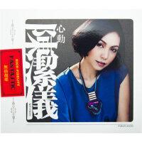 正版cd陈洁仪专辑精选心动黑胶唱片车载汽车音乐我是歌手第三季cd