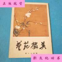 【二手旧书9成新】《艺苑掇英》第二十四期,84年上海人美,一版