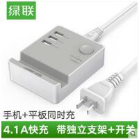 绿联 多口usb充电器头2A通用小米苹果安卓手机充电头多孔快充插头