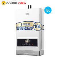 【苏宁易购】Macro/万家乐 JSQ30-S32 燃气热水器 16L速热恒温 ECO节能
