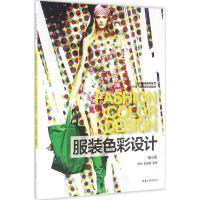 服装色彩设计(第3版) 陈彬,彭灏善 编著