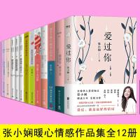 【包邮】张小娴的书全集12册 爱过你+谢谢你离开我+请至少爱一个像男人的男人+我终究是爱你的+你的感冒很梵高
