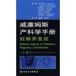 威廉姆斯产科学手册 妊娠并发症(第22版)不以定价销售已售价为准介意者无购