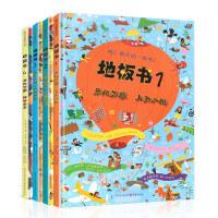 精装地板书全套四册 3-6岁幼儿专注力训练玩具书 孩子宝宝观察力训练全脑开发益智游戏视觉大发现图画捉迷藏书 儿童7-1