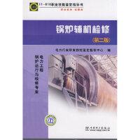 锅炉辅机检修 电力行业职业技能鉴定指导中心 9787508377131