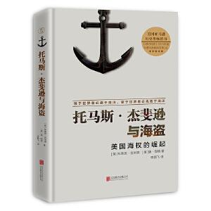 托马斯・杰斐逊与海盗:美国海权的崛起