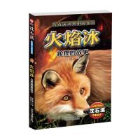 沈石溪动物小说鉴赏-火焰冰――狐狸的故事