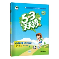 53天天练小学课外阅读五年级下册通用版2021春季含参考答案