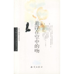 张小娴作品系列-悬浮在空中的吻【正版图书,满额减】