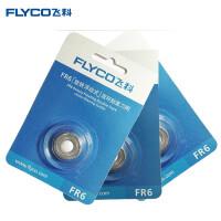 飞科(FLYCO)电动剃须刀刀网FR6 三只装