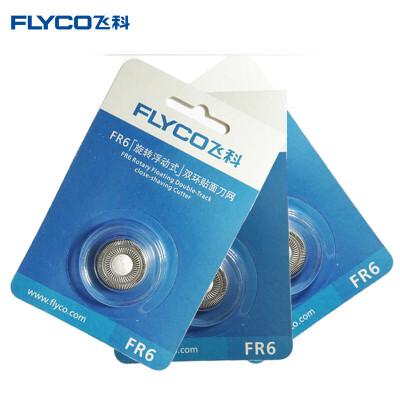 飞科(FLYCO)电动剃须刀刀网FR6 三只装 原装配件适用FS330/FS325/FS871/FS711等