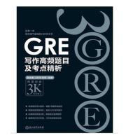 【现货】GRE写作高频题目及考点精析
