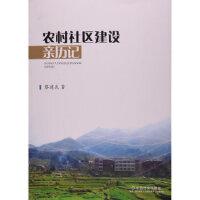 【正版二手书9成新左右】农村社区建设亲历记 蔡建武 中国社会出版社