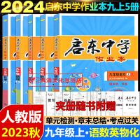 启东中学作业本九年级下数学+物理+化学下册全套3本R人教版