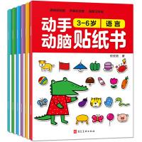 3-6岁动手动脑贴纸书正版6册 儿童全脑开发专注力观察力训练贴纸游戏书 3-6岁幼儿益智启蒙早教提升创造力想象力卡通益