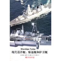 现代巡洋舰驱逐舰和护卫舰 (英)查恩特 9787509206973