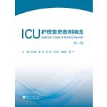 ICU护理查房案例精选:第一辑 艾阅读・病例解析系列
