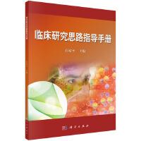 临床研究思路指导手册