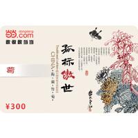 当当菊卡300元【收藏卡】