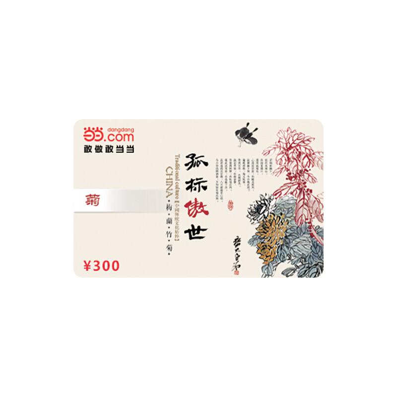 当当菊卡300元【收藏卡】 新版当当实体卡,免运费,热销中!