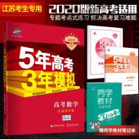 曲一线官方正品 2020版53A数学江苏考试适用 5年高考3年模拟江苏专用 五年高考三年模拟数学