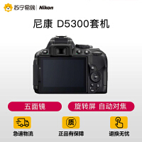 【苏宁易购】Nikon/尼康 D5300套机 18-105高清单反相机 入门单反相机