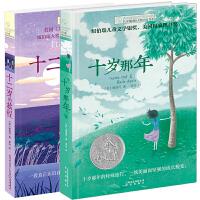 正版长青藤国际大奖小说书系套装共2册十岁那年姊妹篇十二岁的旅程8-10-11-12-14岁儿童文学三四五六年级中小学生课