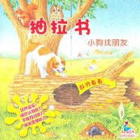 抽拉书小狗找朋友――宝贝快乐学(一套有助于开阔幼儿智能的情景认知书;一套幼儿手脑互动的益智启蒙书;一套旨在培养幼儿审美