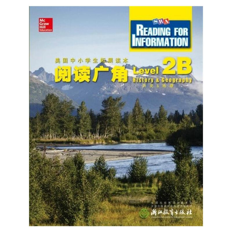 阅读广角 Reading for Information  Level 2B