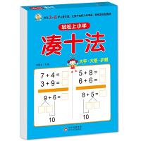 凑十法 幼小衔接 大开本 适合3-6岁幼儿园 一年级 轻松上小学