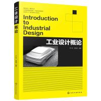 正版 工业设计概论 初学艺术概论入门教材 艺术学教材艺术教程 工业设计教程书籍 设计概论教程书籍 工业设计教程书籍