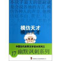模仿天才/幽默讽刺系列/中国当代故事文学读本系列