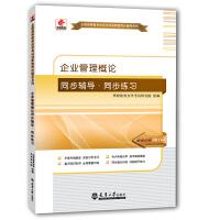 【正版】自考辅导 自考 00144 企业管理概论 同步辅导 同步练习