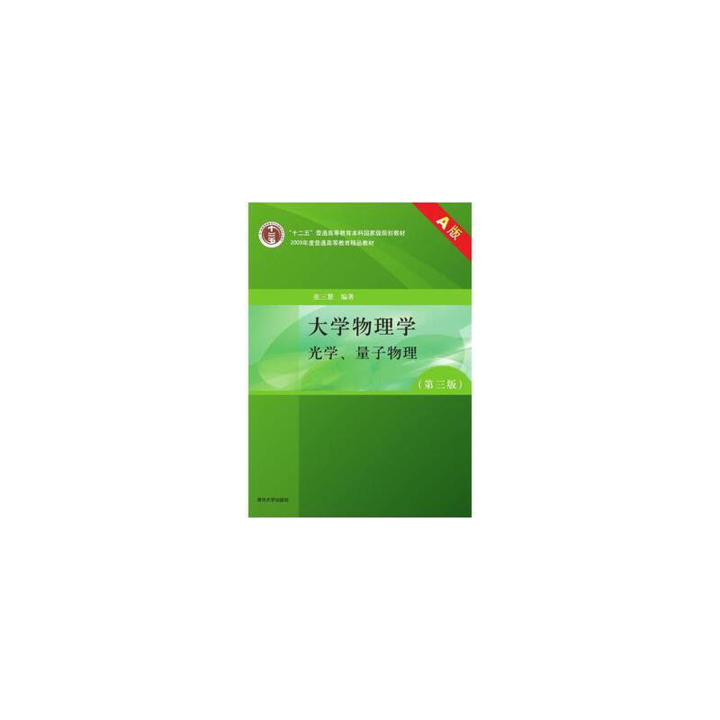 大学物理学(第三版)A版 光学、量子物理 9787302167747