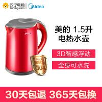 【苏宁易购】Midea/美的 WH415E2g 电热水壶防烫电烧水壶304不锈钢特价