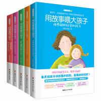 B 正版 用故事喂大孩子系列全5册 喂故事书长大的孩子 儿童教育书籍 幼儿教育书籍幼教书籍育儿书籍0-3-6岁 教育孩子的书