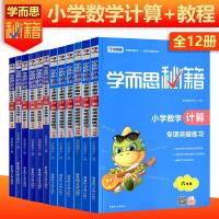 学而思秘籍 小学数学计算专项突破教程+练习册 全12册 一年级至六年级数学计算专项突破练习辅导小学123456年级计算