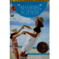 快乐妈妈与天才宝贝(金装正版)(内附精美全能宝宝成长日记本)(4CD)