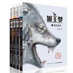 沈石溪画本・狼王梦(套装)(共4册)
