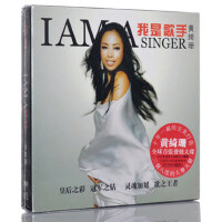 正版车载CD女声我是歌手 黄绮珊唱片专辑碟DSD1CD 车载cd光盘