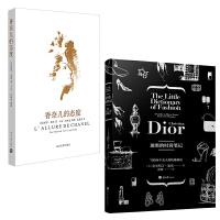 dior迪奥的时尚笔记克里斯汀迪奥+香奈儿的态度的香奈儿传记提高女性时尚品味的读本时尚教主私家笔记品
