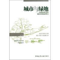 【二手书8成新】城市与绿地为创造新型的城市环境而努力 石川�肿� 中国建筑工业出版社