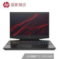【新品】惠普(HP)暗影精灵5 Air 15.6英寸游戏笔记本电脑(i7-9750H 8G*2 512GSSD RTX
