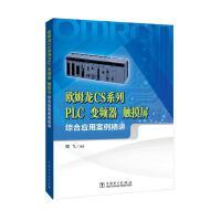 【新�A��店】�W姆��CS系列PLC、��l器、�|摸屏�C合��用案例精�v 9787512393189 陶�w �著 中���力出版社
