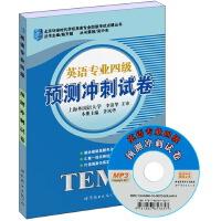 英语专业四级――预测冲刺试卷(书+MP3)  北京环球时代学校英语专业四级考试点睛丛书