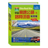 2015中国高速公路及路网详查地图集(行车导航版)