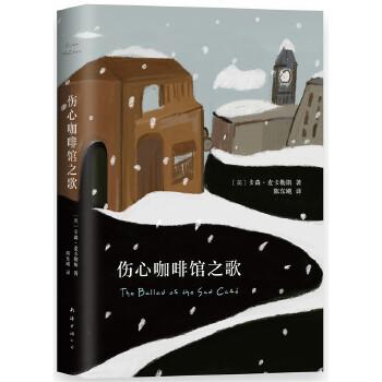伤心咖啡馆之歌(pdf+txt+epub+azw3+mobi电子书在线阅读下载)